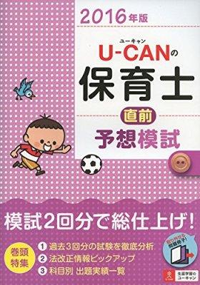 2016年版 U-CANの保育士 直前予想模試 (ユーキャンの資格試験シリーズ)