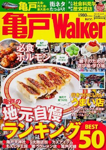 ウォーカームック  61804‐65  亀戸ウォーカー (ウォーカームック  ひと駅ウォーカー)