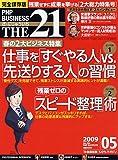 THE 21 (ざ・にじゅういち) 2009年 05月号 [雑誌]