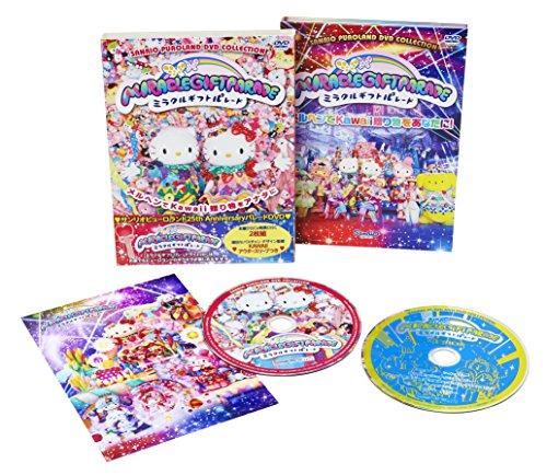 ミラクル・ギフト・パレード ~サンリオピューロランド25周年記念パレード~ [DVD]