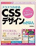 スラスラわかるCSSデザインのきほん スラスラわかるきほん