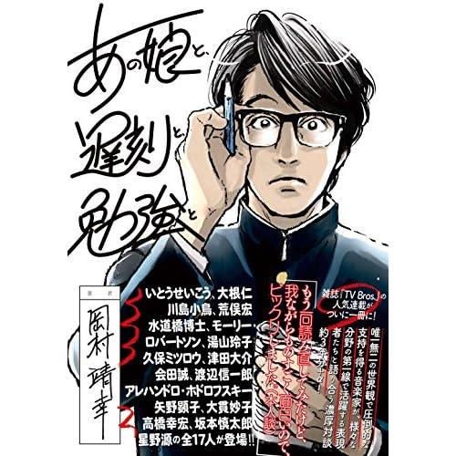 岡村靖幸『あの娘と、遅刻と、勉強と』 (TOKYO NEWS MOOK 479号)をAmazonでチェック!