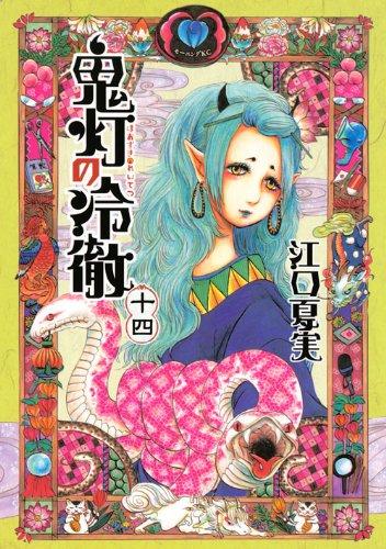 鬼灯の冷徹(14) (モーニングKC)