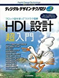 ディジタル・デザイン・テクノロジ〈No.2〉HDL設計超入門―ブロック図を使ってラクラク理解