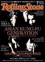 ローリングストーン日本版 2015年7月