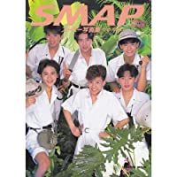 SMAPスーパー写真集―The first (Gakken mook)