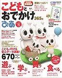 こどもとおでかけ365日200 (ぴあMOOK ぴあファミリーシリーズ)