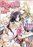 白竜の花嫁: 1 紅の忌み姫と天の覇者 (一迅社文庫アイリス)