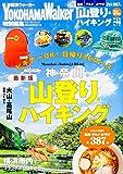 ウォーカームック 神奈川の山登り&ハイキング 最新版