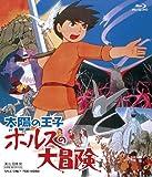 太陽の王子 ホルスの大冒険 [Blu-ray]