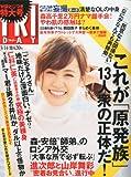 FRIDAY (フライデー) 2014年 3/14号 [雑誌]