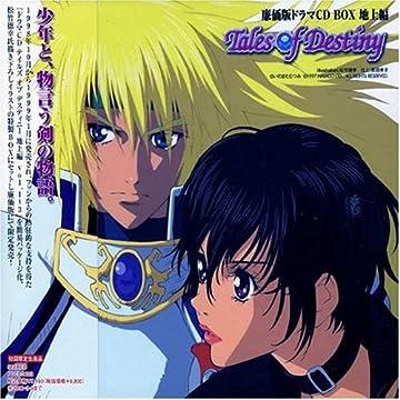 廉価版ドラマCD-BOX テイルズ・オブ・デスティニー 地上編(初回限定生産)