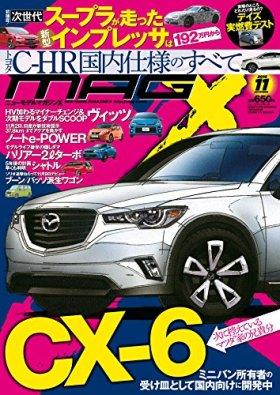 ニューモデルマガジンX 2016年 11月号 [雑誌]