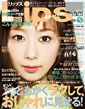 Lips (リップス) 2013年 05月号 [雑誌]