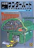 大図解 サンダーバード テクニカル マニュアル: メカと秘密基地のオフィシャル透視解剖図集 完全版
