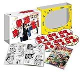 重版出来!  Blu-ray BOX -