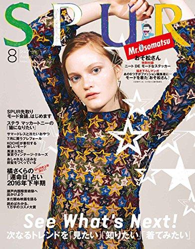 SPUR(シュプール) 2016年 08 月号 [雑誌]