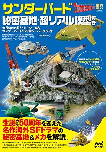 サンダーバード秘密基地・超リアル模型付き ~全長50cm超!トレーシー島&サンダーバード1~5号ペーパークラフト~