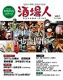 酒場人 vol.1 ([テキスト])