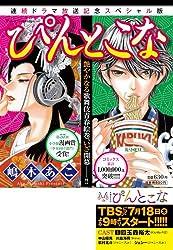 ぴんとこな: 連続テレビドラマ放送記念スペシャル版