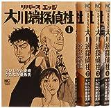リバーズエッジ 大川端探偵社 コミック 1-4巻セット (ニチブンコミックス)