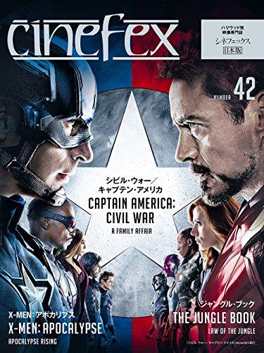 Cinefex No.42 日本版 − シビル・ウォー/キャプテン・アメリカ −