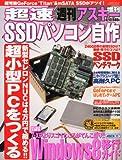 週刊アスキー増刊 超速SSDパソコン自作 2013年 4/10号 [雑誌]