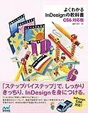 よくわかるInDesignの教科書 【CS6対応版】 (教科書シリーズ)