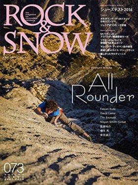 ROCK & SNOW 073 秋号 特集 オールラウンダー、第2特集シューズテスト2016 (別冊 山と溪谷)