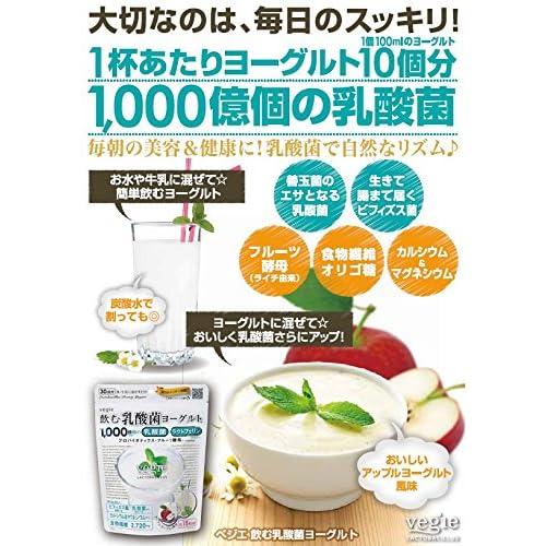 ベジエ 飲む乳酸菌ヨーグルト 30回分