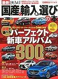 最新2015国産&輸入車選びの本