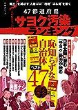 この県がすごい! 47都道府県サヨク汚染ランキング (晋遊舎ムック)