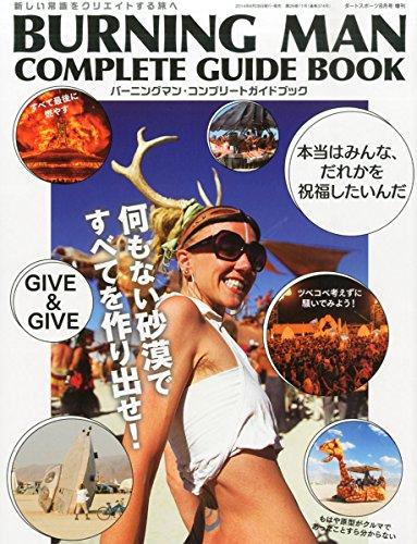 BURNINGMAN COMPLETE GUIDEBOOK 【バーニングマン・コンプリートガイドブック】 (ダートスポーツ8月号増刊)