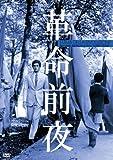 ベルナルド・ベルトルッチ 革命前夜  Bernardo Bertolucci HDリマスター版 [DVD]