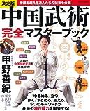 決定版中国武術完全マスターブック―常識を超える達人たちの秘法を公開 (Gakken Mook)