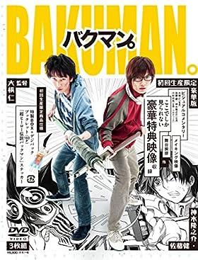 バクマン。DVD 豪華版