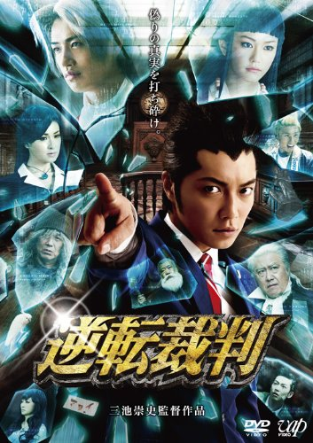Japanese Movie - Gyakuten Saiban (Ace Attorney) (2DVDS) [Japan DVD] VPBT-13707