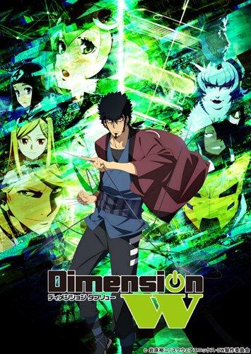 Dimension W (特装限定版) 4 [Blu-ray]