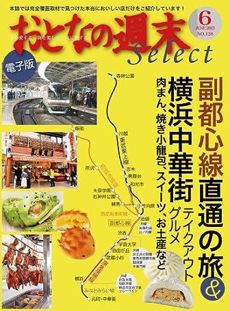 おとなの週末セレクト「副都心線&横浜中華街グルメ」〈2013年6月号〉