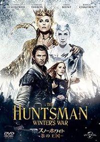 スノーホワイト/氷の王国 -THE HUNTSMAN WINTER'S WAR-