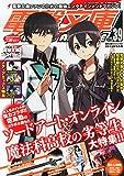 電撃文庫 MAGAZINE (マガジン) 2014年 09月号 [雑誌]
