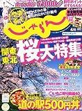 関東・東北じゃらん 2012年 04月号 [雑誌]
