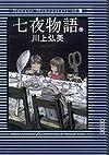 七夜物語(下) (朝日文庫)