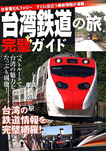 台湾鉄道の旅 完璧ガイド (イカロス・ムック)