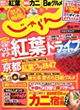関西・中国・四国じゃらん 2011年 12月号 [雑誌]