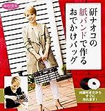 研ナオコの紙バンドで作るおでかけバッグ (角川SSCムック) -