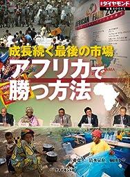 成長続く最後の市場 アフリカで勝つ方法 (週刊ダイヤモンド 特集BOOKS(Vol.20))