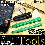 iPhone4/4S用 メンテナンスツールキット「iPhone Tools」