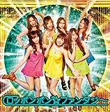 ロッポンポン☆ファンタジー(DVD付)