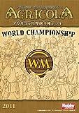 アグリコラ:世界選手権デッキ 日本語版